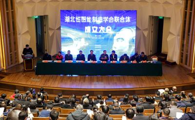 湖北省智能制造学会联合体成立大会暨学术报告会隆重召开